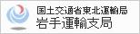 国土交通省東北運輸局 岩手運輸支局