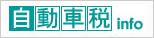 自動車税.info