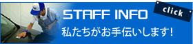 STAFF INFO クルマドースタッフ紹介 私たちがお手伝いします!