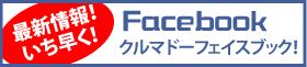 クルマドーフェイスブック Facebook 最新情報をいち早く!車堂
