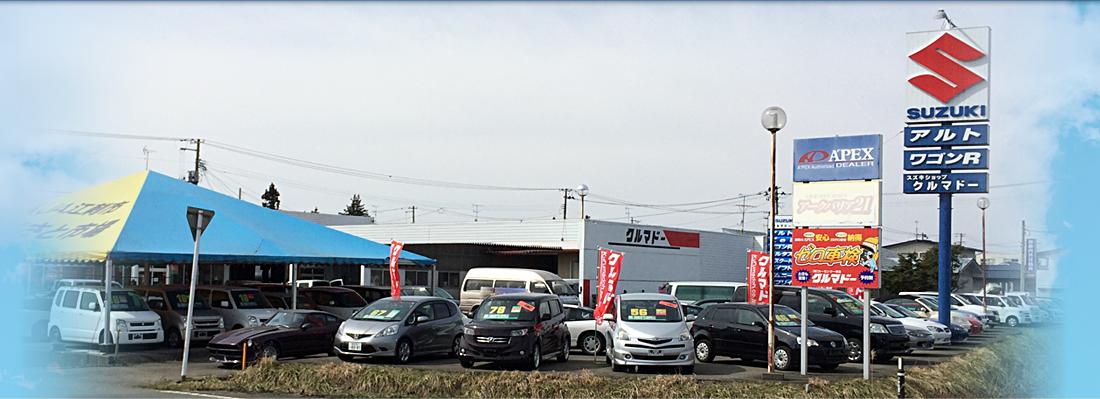 ゼロ車検・一般整備、車、岩手県金ヶ崎町、クルマドー、有限会社カーセンター車堂